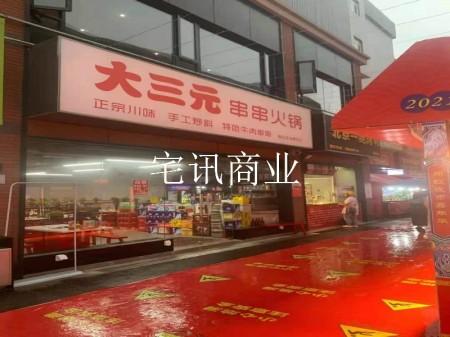 闵行虹梅南路1005号,虹梅南路一楼,大开间燃气餐饮铺新选址,老店转让