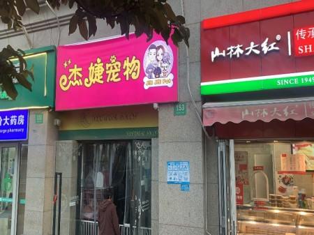 松江佘山 上海最大动迁房基地 恒大佘山首府沿街门面房出售 带租约的