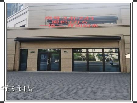 青浦区朱家角古镇首创禧悦翠庭沿街底商出售 周边还在发展中 潜力很大