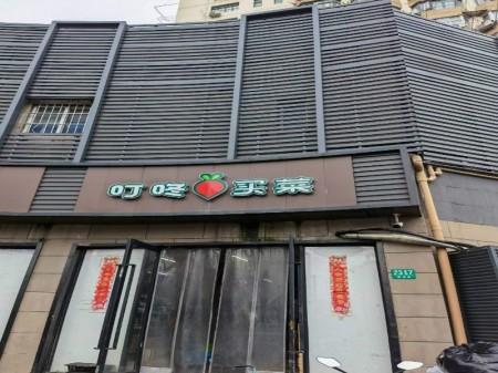 普陀真如上海西站车站新村沿街门面房出售 目前租客是叮咚卖菜
