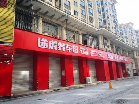 松江九亭九新公路162号,云润家园住宅底商,途虎养车承租,业主更换投资项目急需出手