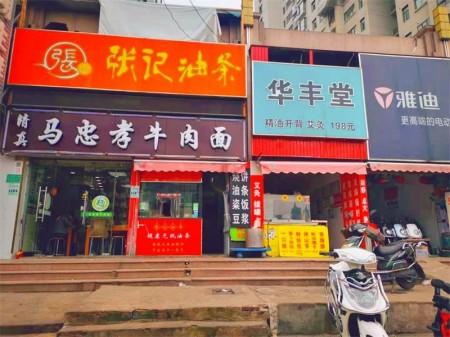 上海普陀东新支路82号,清真牛肉面80平实际使用160平,租约还有3年,业主因购买住房回款