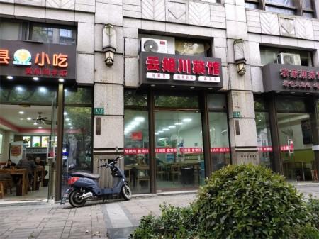 静安区上海火车站太阳山174号,中海万锦城二期,一楼云姐川菜馆业主资金周转带租约出售