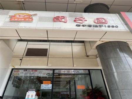 虹口区四川北路核心板块1885号沿街餐饮商铺 租约到期 重新招租